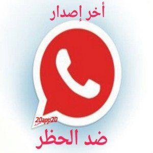 واتساب الاحمر تحميل واتس اب الاحمر 2021 Whatsapp Red واتس بلس أحدث إصدار مجانا لـ Android Download Apk Vodafone Logo Tech Company Logos Company Logo