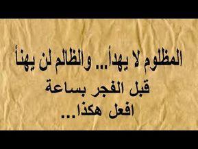 المظلوم لا يهدأ والظالم لن يهنأ Youtube Islam Beliefs Arabic Calligraphy Invocation