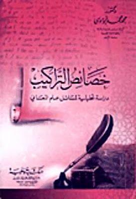خصائص التراكيب دراسة تحليلية لمسائل علم المعانى محمد أبو موسى Pdf