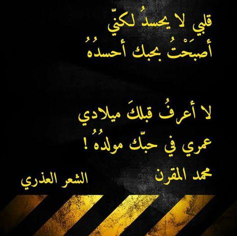 Pin By Hanea Elakore On أشعار وكلمات Arabic Calligraphy Calligraphy Arabic