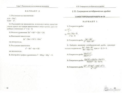 Готовые контрольные задания по алгебре seisabo