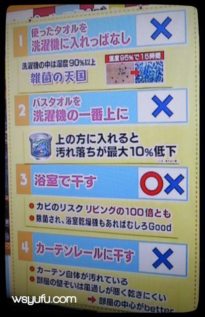 タオル臭い予防洗濯方法はお湯洗濯 洗剤溶かし 干し方の工夫等9つの