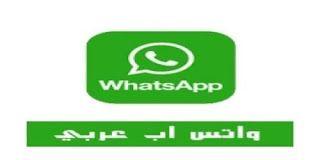 تحميل واتس اب الجديد Whatsapp 2020 تنزيل برابط مباشر للاندرويد والايفون والكمبيوتر Iphone Samsung Blackberry