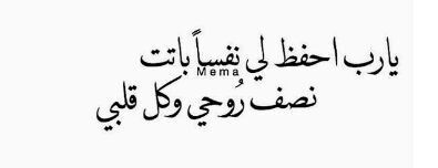 يارب أحفظ لي نفسا باتت نصف روحي Arabic Calligraphy Calligraphy Mema