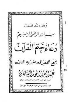 تحميل كتاب دعاء ختم القرآن Pdf Pdf Books Pdf Books Download Pdf