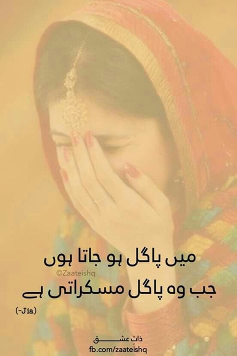 Pin by 💕Janaan NK💕 on zindagi | Poetry quotes, Urdu shayri ...
