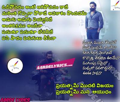 Prayathname Odipovatam Ante Song Lyrics From Chitralahari 2019 Telugu Movie Lyrics Song Lyrics Songs