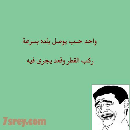 نكت مضحكة جدا أجمل النكت العربية المضحكة للفيس بوك والواتس اب موقع حصرى Jokes Movie Posters Movies