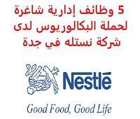 Pin By Saudi Jobs On وظائف شاغرة في السعودية Vacancies In Saudi Arabia In 2021 Life Is Good Social Security Card Math