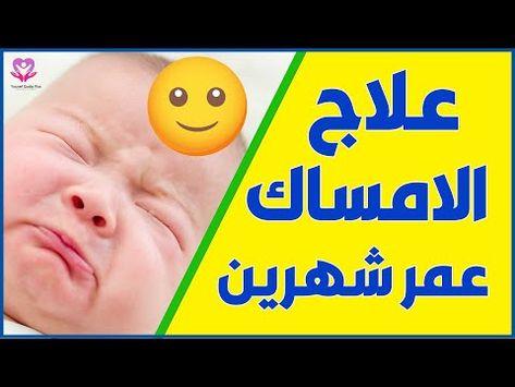 علاج الامساك عند الرضع بعمر شهرين وداعا لامساك الرضع Youtube