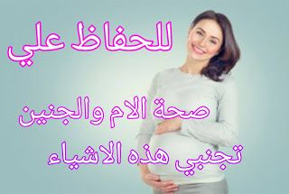 أخطاء تقع فيها الام الحامل نصائح للمرأة الحامل ان الحمل هو اسعد تجربة تمر بها المرأة وأمل كل زوجين بعد Graphic Sweatshirt Sweatshirts Ads