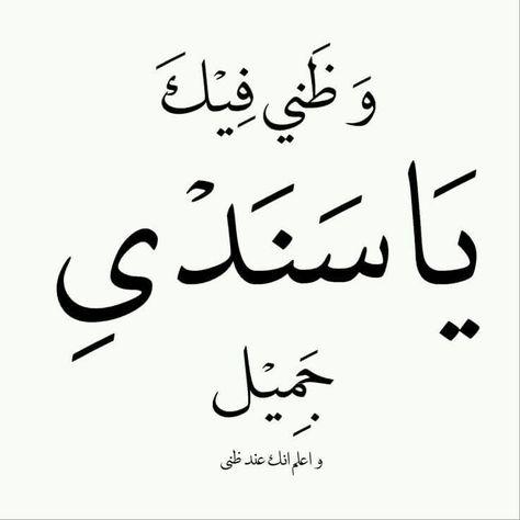 وظني فيك يا سندي جميل Islamic Quotes Beautiful Arabic Words Words