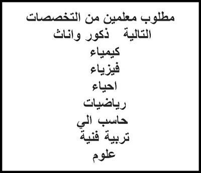مطلوب معلمين من التخصصات التالية ذكور واناث في كبرى المدارس الدولية في المملكة العربية السعودية بيتنا للوظائف Math Blog Posts Blog