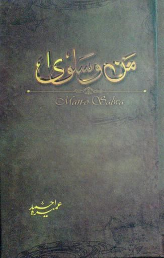 Man O Salwa Novel By Umera Ahmad Pdf Urdu Novels Novels Man O