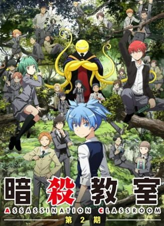 انمي فصل الاغتيال الموسم الثاني Ansatsu Kyoushitsu Season 2 مترجم اكشن انميات الشتاء شتاء 2016 شونين قائمة الانمي كوميدي مدرسي Anime Shows Anime Anime Movies