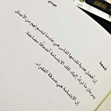 الابتسامه صدقه الفقراء Arabic Calligraphy Calligraphy