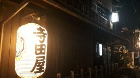 寺田屋の前に 2020 銀閣寺 下鴨神社 京都 グルメ