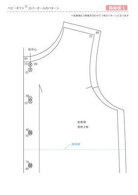 bc745257a0d4f4 ミシン型紙(製図)] ベビーギフト・カバーオール   ミシン型紙・レシピ ...