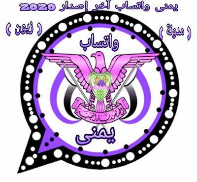 مدونة زيون تنزيل واتساب يمنى Yemeniwhatsapp اصدار جديد 2020 Birthday Candles Birthday Candles