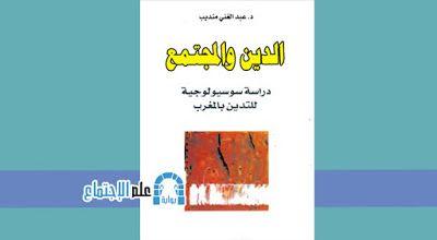 تحميل كتاب الدين والمجتمع دراسة سوسيولوجية للتدين بالمغرب Pdf Pie Chart Chart Sociology