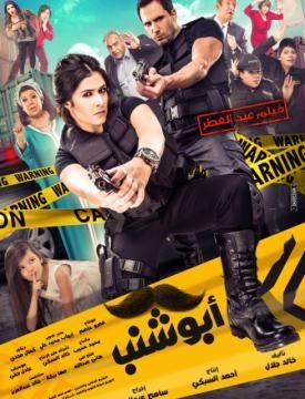 فيلم ابو شنب 2016 اون لاين Cinema Film Music Books Movies