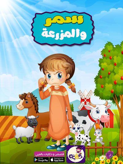 قصة سمر والمزرعة قصص تربوية مصورة للاطفال بتطبيق قصص وحكايات بالعربي Character Fictional Characters Zelda Characters
