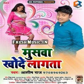 Musawa Khode Lagata Ashish Raj Mp3 Song Mp3 Song Download Songs