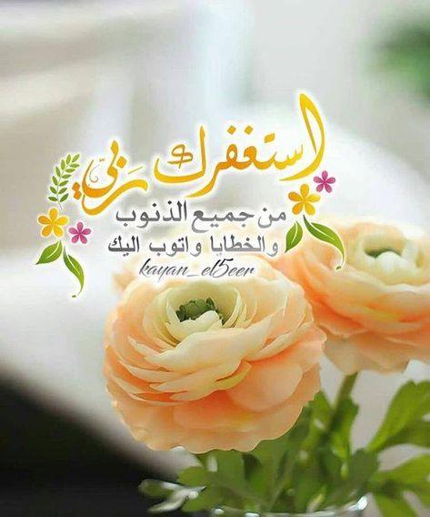 عندما تقول أستغفر الله Islamic Images Islam Allah