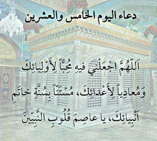 دعاء اليوم في رمضان 1440 لكل يوم دعاء جميع ادعية شهر رمضان 2019 Ramadan Duaa Islam Social Security Card