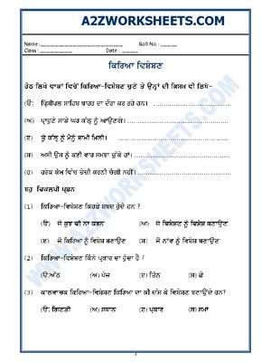 A2zworksheets Worksheet Of Punjabi Grammar Kriya Visheshan Adverbs In Punjabi Punjab Grammar Worksheets Punj Language Worksheets Grammar Worksheets Grammar