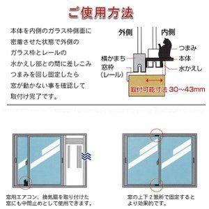 エアコン 窓 効果 用