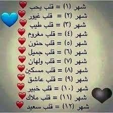نتيجة بحث الصور عن لقبك على حسب شهر ميلادك Beautiful Arabic Words Fun Quotes Funny Bff Pictures