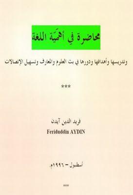 محاضرة في أهمية اللغة فريد الدين آيدن Pdf Math Math Equations