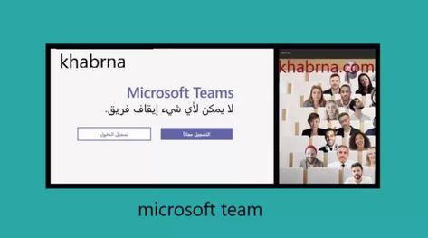 تعديل رابط منصة مدرستي للتعليم عن ب عد وكيفية التسجيل خبرنا Team V Microsoft Public