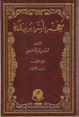 معجم أسر بريدة محمد بن ناصر العبودي Pdf