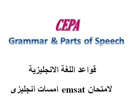 Pin By Mdrsa Uae On Emsat Parts Of Speech English Grammar Grammar