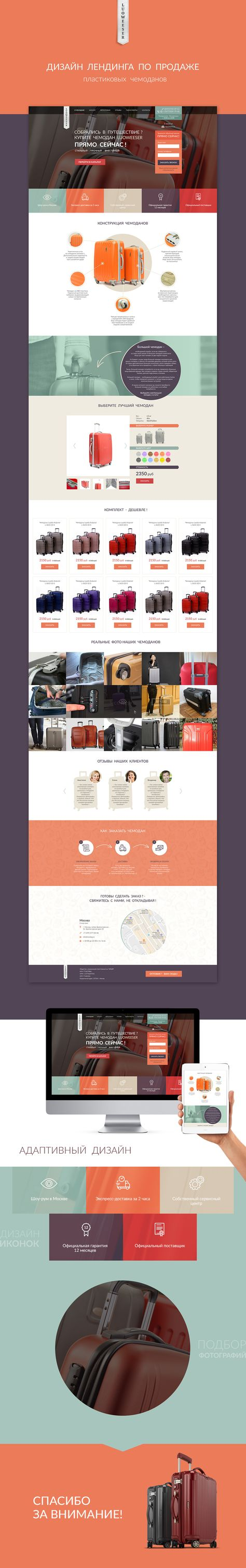 Design of Landing Page for Luoweeser