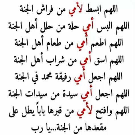 Desertrose اللهم آمين يارب العالمين Quran Quotes Love Quran Quotes Inspirational Islamic Phrases