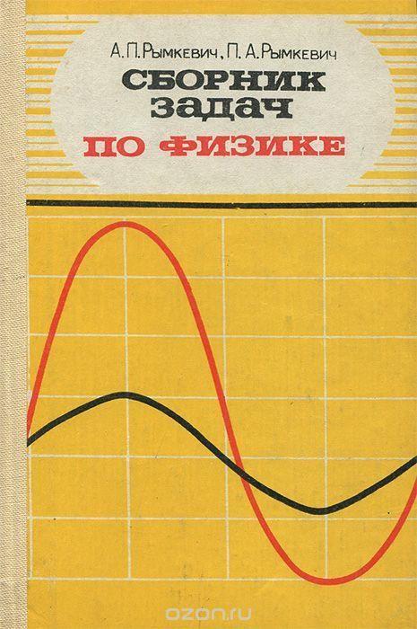 решебник по физике рымкевич