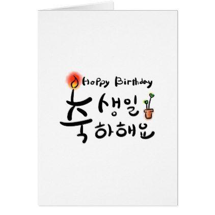 Happy Birthday Card Korean Hangul Zazzle Com In 2021 Cool Birthday Cards Calligraphy Birthday Card Happy Birthday Calligraphy