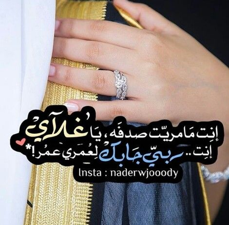 Pin By Asmaa Anwar On Love Quote ꨄ Wisdom Quotes Life Love Words Wisdom Quotes