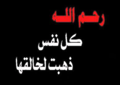 رمزيات أدعية لأموات المسلمين صور رمزيات حالات خلفيات عرض واتس اب انستقرام فيس بوك رمزياتي Neon Signs Neon Signs