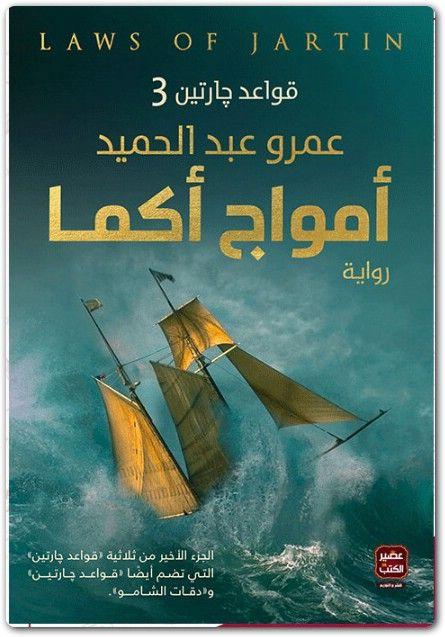 أمواج أكما قواعد جارتين 3 عمرو عبد الحميد Booksguy 1 Arabic Books Book Club Books Novels To Read