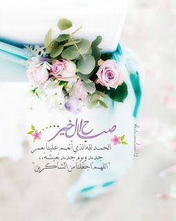 صباح الخير الحمد لله الذي أنعم علينا بعمر جديد ويوم جديد نعيشه Beautiful Morning Messages Good Morning Flowers Good Morning Greetings