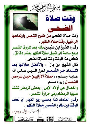 نتائج البحث صلاة الضحى موقع البطاقة الدعوي Islamic Teachings Islamic Information Islam For Kids