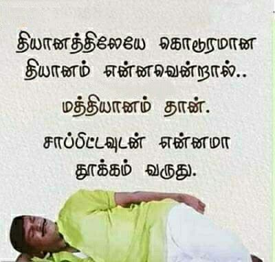 Pin By Anandarani Balendra On Humorous Good Morning Messages Vadivelu Memes Morning Messages