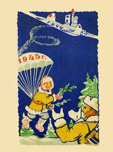 Открытки с новым годом 1941-1945