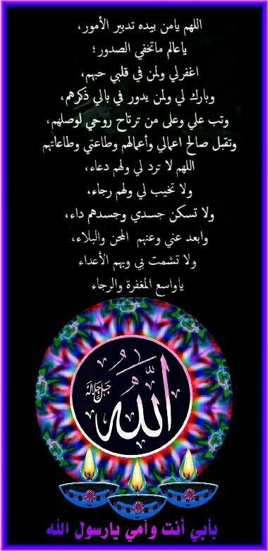 Epingle Par Noor Osama Sur أدعية Citation Citations Arabes