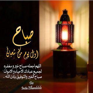 رمزيات رمضان 2021 احلى رمزيات عن شهر رمضان Novelty Lamp Love U Mom Islam For Kids