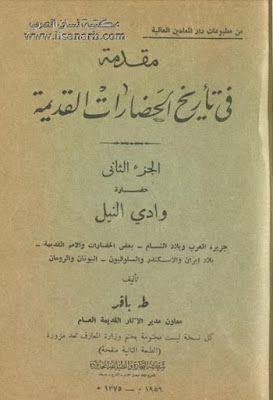 مقدمة في تاريخ الحضارات القديمة حضارة وادى النيل Pdf